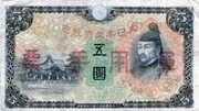 5 Yen (Japanese Imperial Government) – obverse