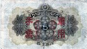 5 Yen (Japanese Imperial Government) – reverse