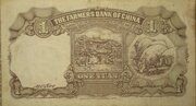 1 Yuan (The Farmers Bank of China) – reverse