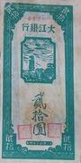 20 Yuan · Dagiang Inxang (Pre-1949 Communist Bank) – obverse