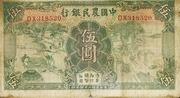 5 Yuan (Farmers Bank of China) – obverse