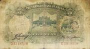 5 Yuan (Farmers Bank of China) – reverse