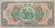 50 Dollars (The Futien Bank) – obverse