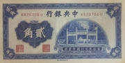 20 Cents (The Central Bank of China) -  obverse