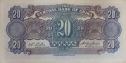 20 Cents (The Central Bank of China) -  reverse