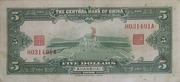 5 Dollars (Central Bank of China) -  reverse