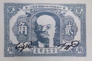 2 Jiao  · Chinese Soviet Republic National Bank - Northwest Branch (Pre-1949 Communist China) -  obverse