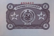 2 Jiao (Chinese Soviet Republic National Bank - Northwest Branch; Pre-1949 Communist China) – reverse