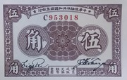 5 Jiao (Chinese Soviet Republic National Bank - Northwest Branch; Pre-1949 Communist China) – reverse