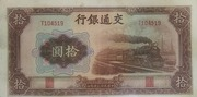10 Yuan (Bank of Communications) -  obverse