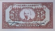 1 Yuan · Chinese Soviet Republic National Bank - Northwest Branch (Pre-1949 Communist China) -  obverse
