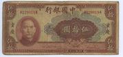 50 Yuan -  obverse