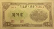 200 Yuan -  obverse