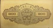 200 Yuan -  reverse