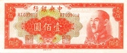 100 Gold Yuan – obverse