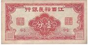1 Cent (Yu Ming Bank of China) – obverse