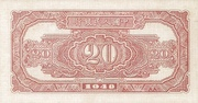 20 Yuan (People's Bank of China) -  reverse