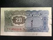 20 cents (Farmers Bank of China) -  reverse