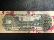100 Yuan (Central Bank of China) -  reverse
