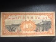 1 Yuan (Bank of Hopei) -  obverse