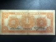 1 Yuan (Bank of Hopei) -  reverse