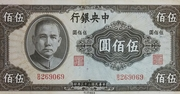 500 Yuan (The Central Bank of China) – obverse