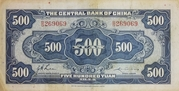 500 Yuan (The Central Bank of China) – reverse