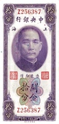 10 Cents (Customs Gold Units; Central Bank of China) – obverse