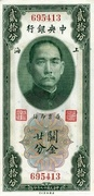 20 Cents (Customs Gold Units; Central Bank of China) – obverse