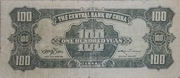 100 Yuan (The Central Bank of China) -  reverse