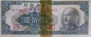 500 Yuan (The Central Bank of China) -  obverse