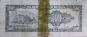 500 Yuan (The Central Bank of China) -  reverse