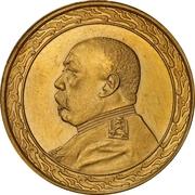 """20 Yuan (""""Fat Man dollar"""" type) -  obverse"""