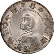1 Yuan (Memento: Birth of the Republic) – obverse