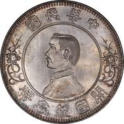 1 Yuan / 1 Dollar (Founding of the Republic: Sun Yat-sen) – obverse