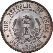 1 Yuan / 1 Dollar (Founding of the Republic: Sun Yat-sen) – reverse