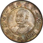 1 Yuan / 1 Dollar (Founding of the Republic: Li Yuanhong; type 2) – obverse