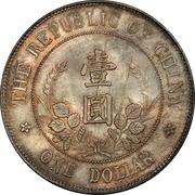 1 Yuan / 1 Dollar (Founding of the Republic: Li Yuanhong; type 2) – reverse
