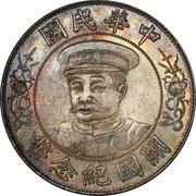 1 Yuan / 1 Dollar (Founding of the Republic: Li Yuanhong; type 1) – obverse