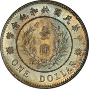 1 Yuan / 1 Dollar (Founding of the Republic: Yuan Shikai) – reverse