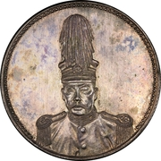 1 Yuan (Inauguration of Chu Yupu as governor of Zhili) – obverse