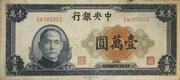 10,000 Yuan (Central Bank of China) – obverse