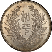 1 Yuan (Peaceful unification) – reverse