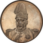 1 Yuan / 1 Dollar (Pattern; Founding of the Republic: Yuan Shikai; silver; short hat; with L.Giorgi) – obverse