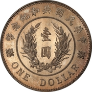 1 Yuan / 1 Dollar (Pattern; Founding of the Republic: Yuan Shikai; silver; short hat; with L.Giorgi) – reverse