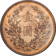 "1 Yuan (Pattern; ""Fat Man dollar""; six characters; silver; with L.Giorgi) – reverse"