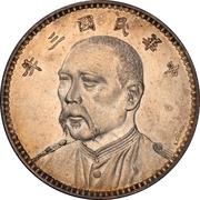 "1 Yuan (Pattern; proposed ""Fat Man dollar""; with L.Giorgi) – obverse"