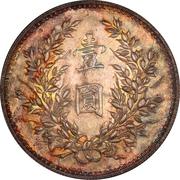 """1 Yuan (Pattern; proposed """"Fat Man dollar"""") – reverse"""