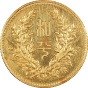 1 Yuan (Pattern; Peaceful unification; gold) – reverse