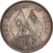 1 Yuan (Pattern) -  obverse